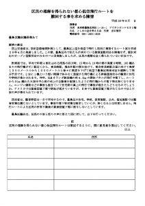 18.9月区議会陳情のサムネイル